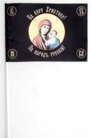 Флажок на палочке Хоругвь «За веру Христову»