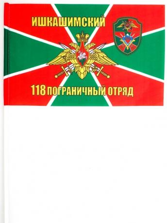 Флажок на палочке «Ишкашимский 118 погранотряд»
