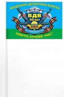 Флажок на палочке к юбилею ВДВ