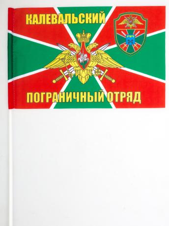 Флажок на палочке «Калевальский погранотряд»