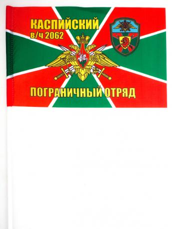 Флажок на палочке «Каспийский погранотряд»