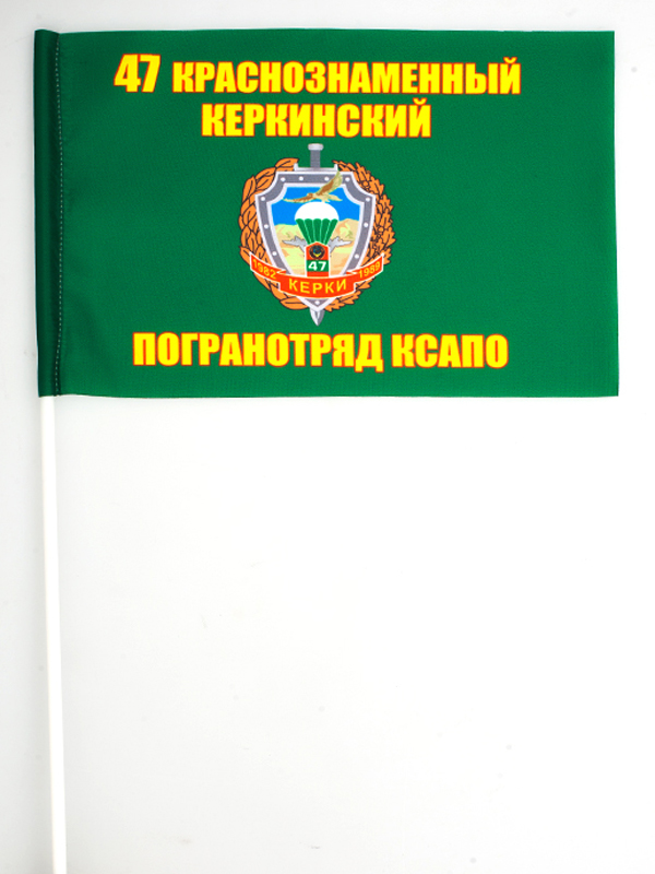 Флажок на палочке «Керкинский погранотряд»