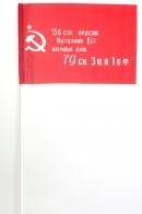 Флажок «Знамени Победы»