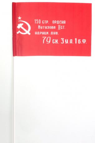 Флажок на палочке «Красное Знамя Победы»