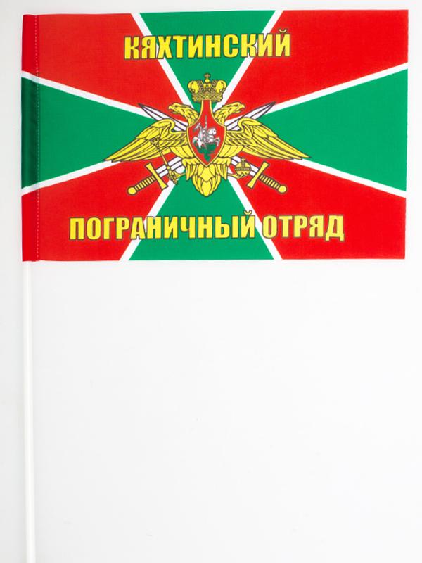Флажок на палочке «Кяхтинский погранотряд»