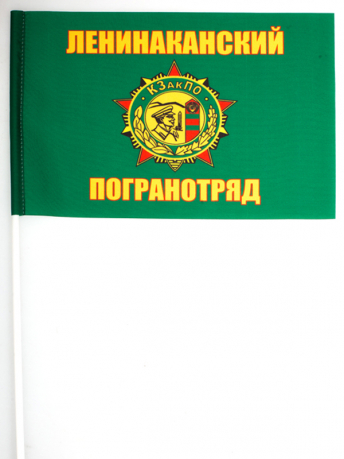 Флажок на палочке «Ленинаканский погранотряд»
