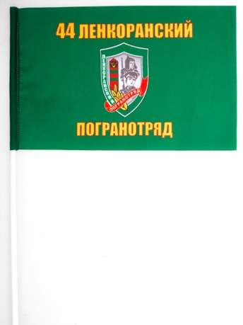 Флажок на палочке «Ленкоранский погранотряд»