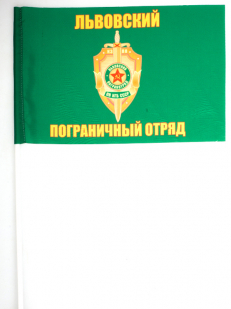 Двухсторонний флаг Львовского погранотряда
