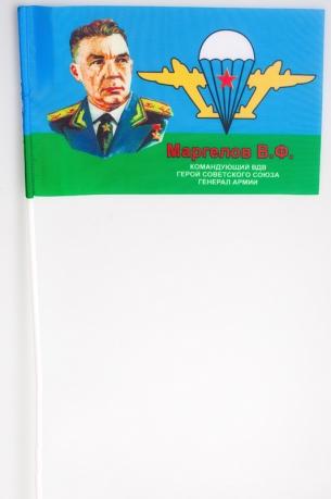 Флажок на палочке «Маргелов В.Ф. – командующий ВДВ»