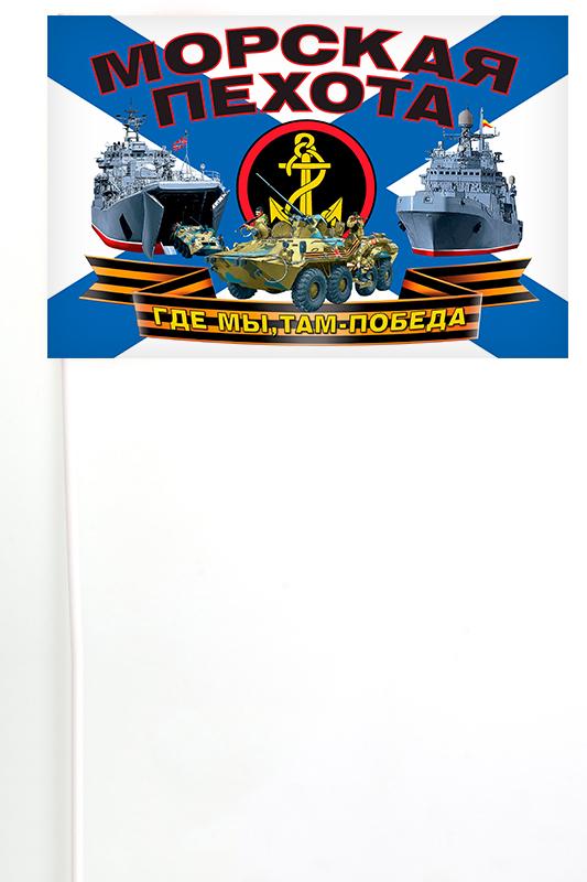 "Флажок на палочке ""Морская пехота"""