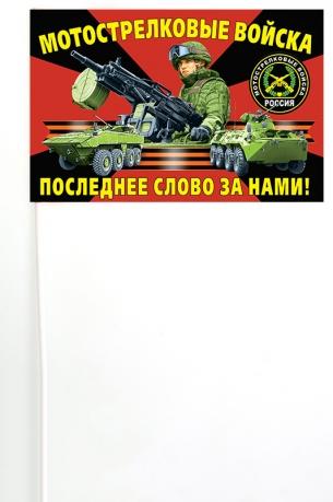 Флажок на палочке Мотострелковые войска