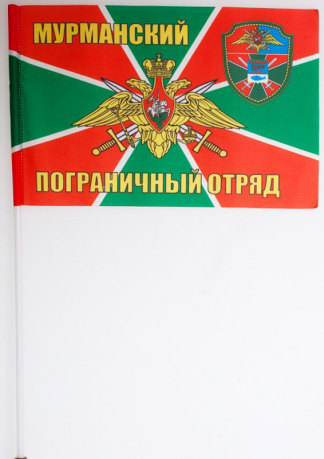 Флажок на палочке «Мурманский погранотряд»