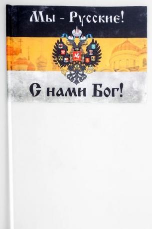 Флажок на палочке «Мы – Русские! С нами Бог!»