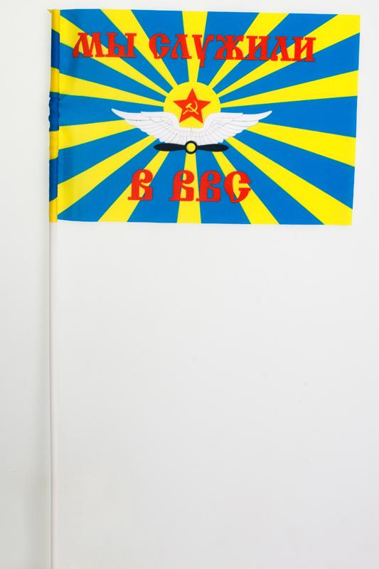 Флажок на палочке «Мы служили в ВВС СССР»