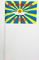 Флажок «Мы служили в ВВС СССР»