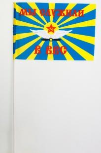 Флаг ВВС СССР «Мы служили в ВВС»