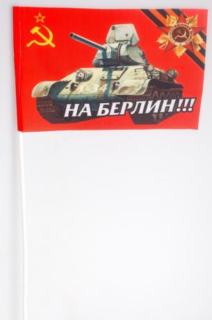 Флажок на палочке «На Берлин!»