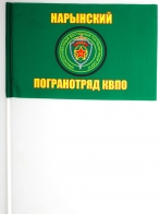 Флажок на палочке «Нарынский погранотряд»
