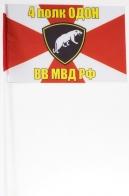 Флажок на палочке «ОДОН 4 полк»