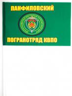 Флажок на палочке «Панфиловский погранотряд»