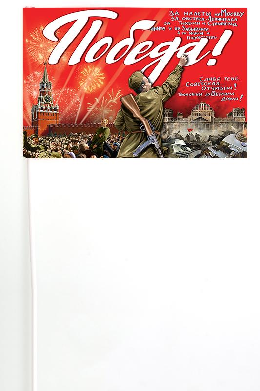 Флажок на палочке Победа с лозунгами