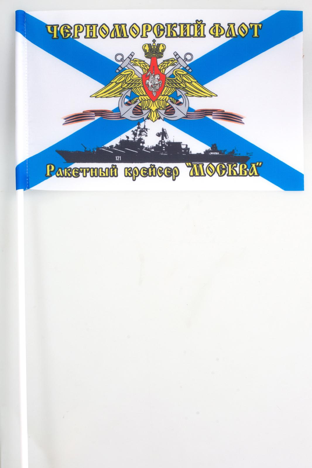 Флажок на палочке Ракетный крейсер «Москва»