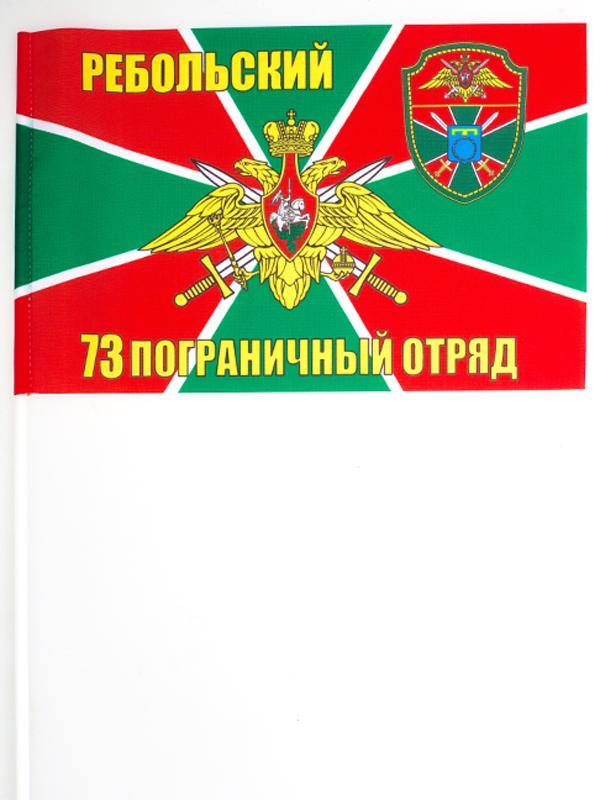 Двухсторонний флаг «Ребольский 73 пограничный отряд»