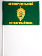 Флажок на палочке «Симферопольский погранотряд»