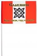 Флажок  «Славянин»