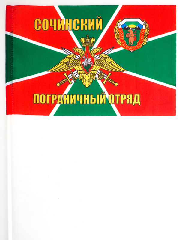 Флажок на палочке «Сочинский погранотряд»