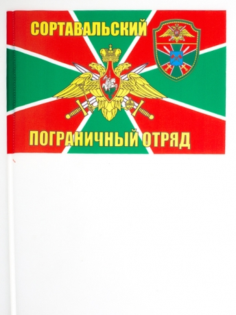 Флажок на палочке «Сортавальский погранотряд»