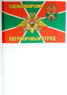Двухсторонний флаг «Сосновоборский пограничный отряд»