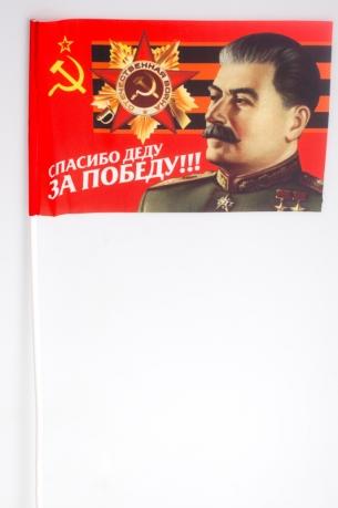 Флажок на палочке «Спасибо Деду за Победу»