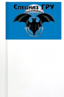 Флажок на палочке Спецназ ГРУ