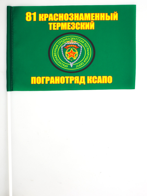 Флажок на палочке «Термезский погранотряд»