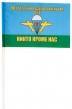 Флажок на палочке «в/ч 48121 ВДВ»