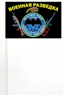 Флажок на палочке Военная разведка