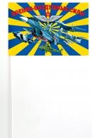 Флажок на палочке Военно-воздушные силы