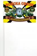 Флажок на палочке Войска связи