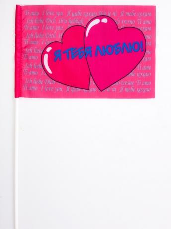 Флажок на палочке «Я тебя люблю!»