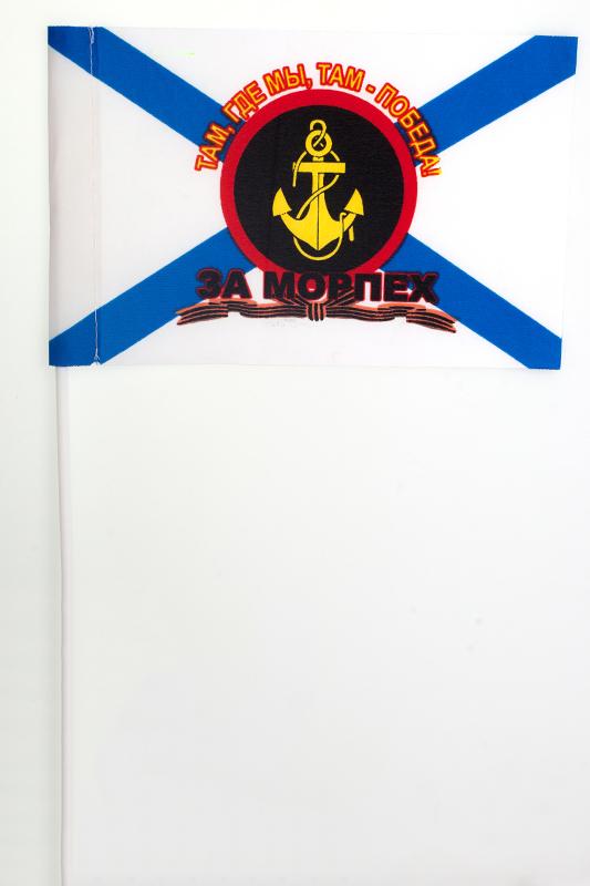 Флажок на палочке «За Морпех»