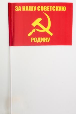 Флажок на палочке «За нашу Советскую Родину!»