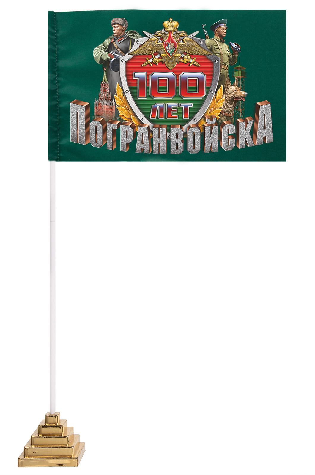 """Флажок на подставке """"Юбилей Погранвойск"""""""