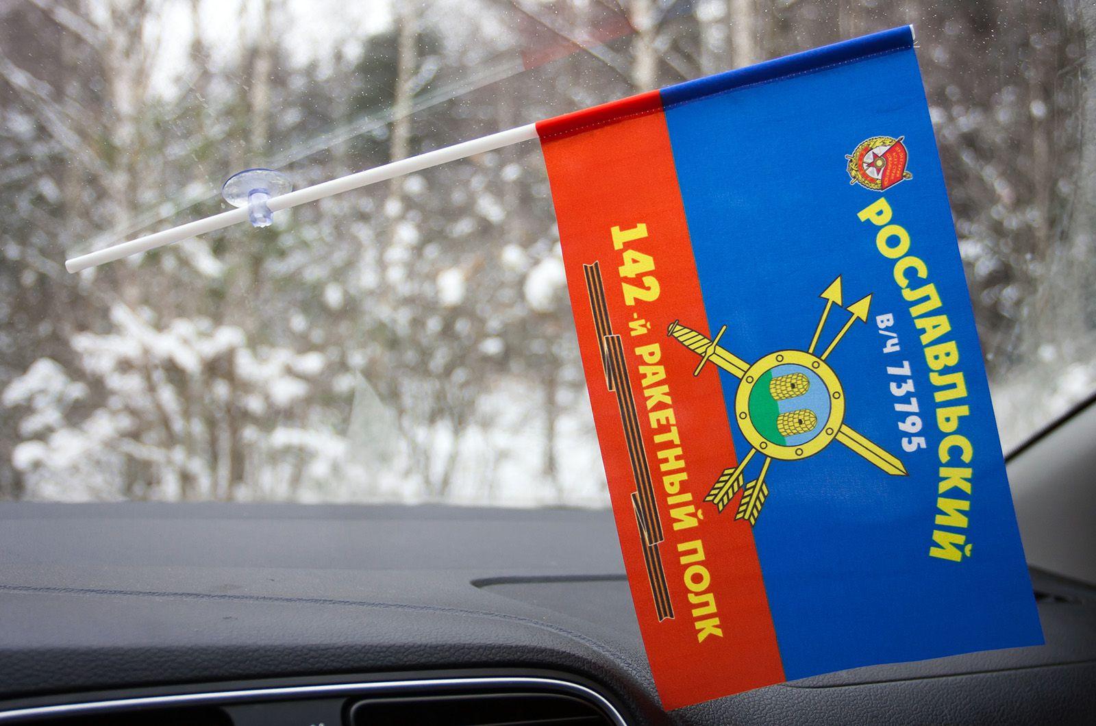 """Флажок на присоске """"142 ракетный полк в/ч 73795"""""""