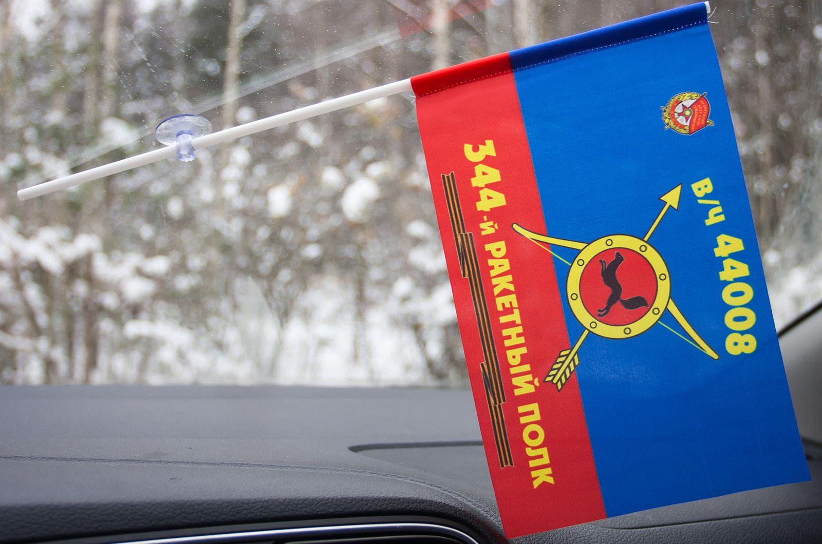 """Флажок на присоске """"344 ракетный полк в/ч 44008"""""""