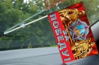 Автомобильный флажок на присоске к празднику Победы!