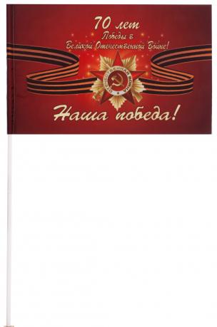 """Флажок """"Наша Великая Победа"""""""