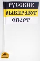 Флажок настольный Имперский Русские выбирают спорт