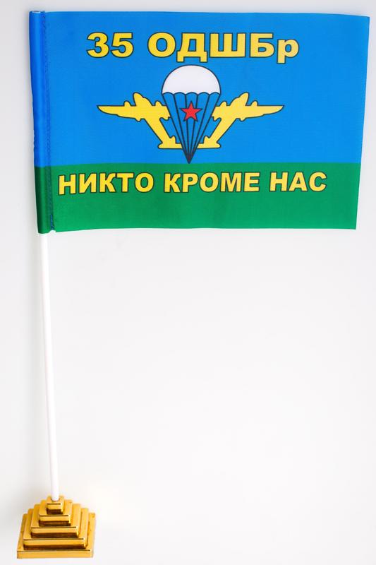 Флажок настольный ВДВ 35-я отдельная десантно-штурмовая бригада