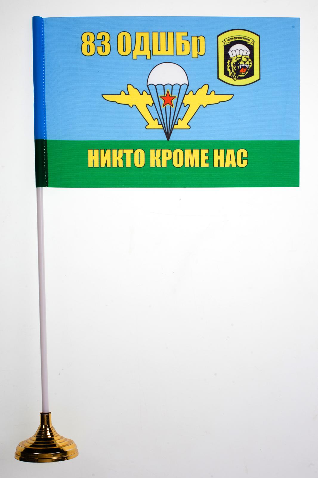 Флаг ВДВ 83 Отдельная десантно-штурмовая бригада